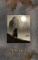 Темная башня. Часть 9. Стрелок. Книга 4. Дорожная станция — фото, картинка — 11