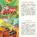 Сказки с моторчиком — фото, картинка — 1