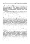 История психологии — фото, картинка — 9