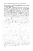 Геополитические интересы России и славянский вопрос — фото, картинка — 11
