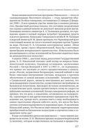 Геополитические интересы России и славянский вопрос — фото, картинка — 12