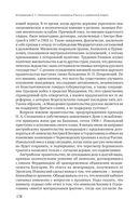 Геополитические интересы России и славянский вопрос — фото, картинка — 13