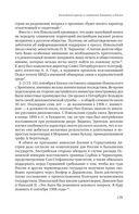 Геополитические интересы России и славянский вопрос — фото, картинка — 14