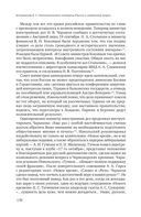 Геополитические интересы России и славянский вопрос — фото, картинка — 15