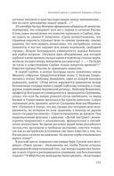 Геополитические интересы России и славянский вопрос — фото, картинка — 16