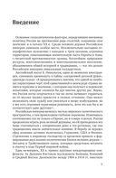 Геополитические интересы России и славянский вопрос — фото, картинка — 3