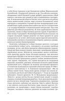 Геополитические интересы России и славянский вопрос — фото, картинка — 4