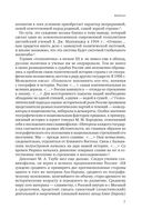 Геополитические интересы России и славянский вопрос — фото, картинка — 5