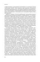 Геополитические интересы России и славянский вопрос — фото, картинка — 6