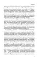 Геополитические интересы России и славянский вопрос — фото, картинка — 7