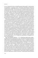 Геополитические интересы России и славянский вопрос — фото, картинка — 8