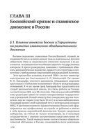 Геополитические интересы России и славянский вопрос — фото, картинка — 9