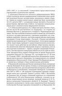 Геополитические интересы России и славянский вопрос — фото, картинка — 10