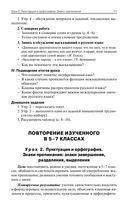 Русский язык. 8 класс. Поурочные разработки. Универсальное издание — фото, картинка — 11