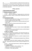 Русский язык. 8 класс. Поурочные разработки. Универсальное издание — фото, картинка — 12