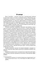 Русский язык. 8 класс. Поурочные разработки. Универсальное издание — фото, картинка — 3