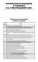 Русский язык. 8 класс. Поурочные разработки. Универсальное издание — фото, картинка — 5