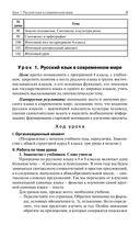Русский язык. 8 класс. Поурочные разработки. Универсальное издание — фото, картинка — 9