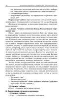 Русский язык. 8 класс. Поурочные разработки. Универсальное издание — фото, картинка — 10