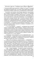 В поисках чудесного. Четвертый путь Георгия Гурджиева — фото, картинка — 11