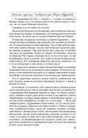 В поисках чудесного. Четвертый путь Георгия Гурджиева — фото, картинка — 13