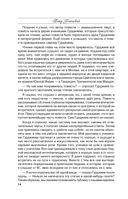 В поисках чудесного. Четвертый путь Георгия Гурджиева — фото, картинка — 14