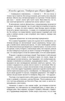В поисках чудесного. Четвертый путь Георгия Гурджиева — фото, картинка — 15