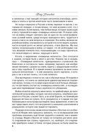 В поисках чудесного. Четвертый путь Георгия Гурджиева — фото, картинка — 6
