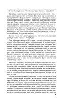 В поисках чудесного. Четвертый путь Георгия Гурджиева — фото, картинка — 9