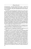 В поисках чудесного. Четвертый путь Георгия Гурджиева — фото, картинка — 10