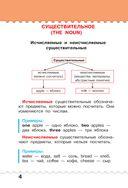 Английский язык. Универсальный справочник. 1-4 классы — фото, картинка — 3