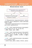 Английский язык. Универсальный справочник. 1-4 классы — фото, картинка — 5