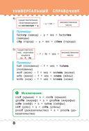 Английский язык. Универсальный справочник. 1-4 классы — фото, картинка — 7