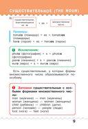 Английский язык. Универсальный справочник. 1-4 классы — фото, картинка — 8