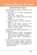 Английский язык. Универсальный справочник. 1-4 классы — фото, картинка — 10