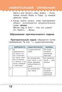 Английский язык. Универсальный справочник. 1-4 классы — фото, картинка — 11