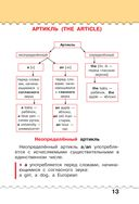 Английский язык. Универсальный справочник. 1-4 классы — фото, картинка — 12