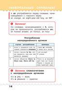 Английский язык. Универсальный справочник. 1-4 классы — фото, картинка — 13