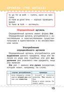 Английский язык. Универсальный справочник. 1-4 классы — фото, картинка — 14