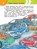 Автомобиль — фото, картинка — 2