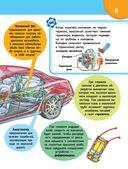 Автомобиль — фото, картинка — 5