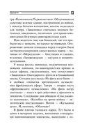 Дурдом — фото, картинка — 12