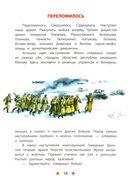 Битва за Москву — фото, картинка — 1