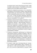 Руководство по улучшению бизнес-процессов — фото, картинка — 13