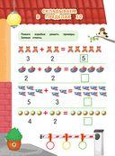 Примеры и задачи: для детей 6-7 лет — фото, картинка — 2