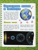 Биология — фото, картинка — 5