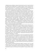 Белорусский хореографический фольклор: традиции и современность — фото, картинка — 12