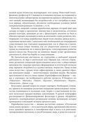 Белорусский хореографический фольклор: традиции и современность — фото, картинка — 13