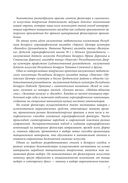 Белорусский хореографический фольклор: традиции и современность — фото, картинка — 7