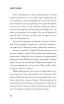 Гарцская канарейка — фото, картинка — 10